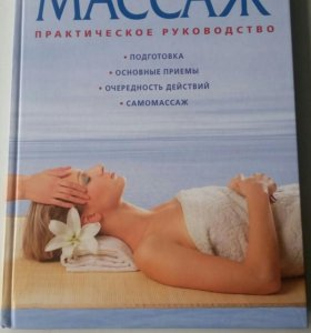 Книга по массажу.Новая.