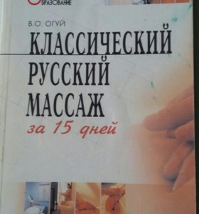 """Книга """"Классический русский массаж"""". Новая."""
