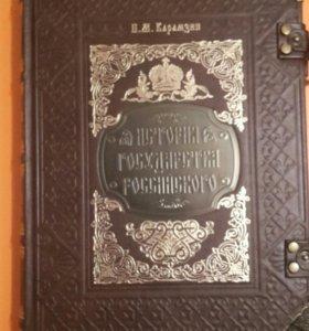 Книга Н.М. Карамзин