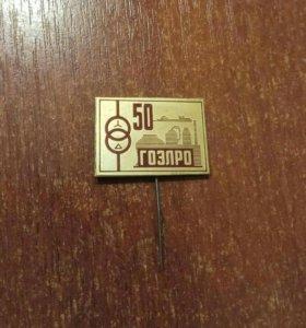 """Значок """"50 лет ГОЭЛРО"""""""