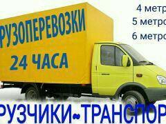 Грузоперевозки Томск и меж город.