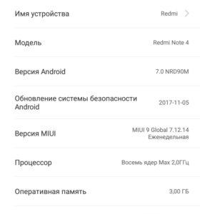 Xiaomi Редми Ноут 4х.
