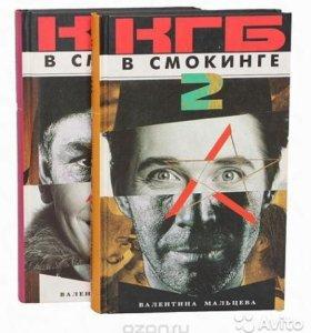 Валентина Мальцева: кгб в смокинге-2