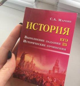 Пособие по истории (подготовка к ЕГЭ )