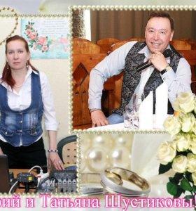 Тамада на Свадьбу Юбилей в Чехове Серпухове