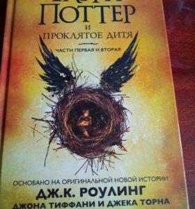 Книга Гарри Поттер и проклятие детя