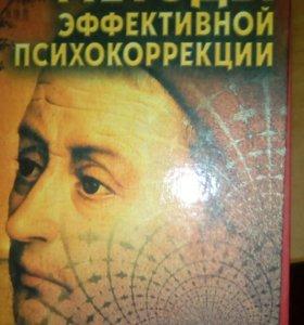 Книга Методы эффективной психокоррекции.