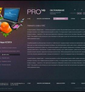 Разработка сайтов в Перми