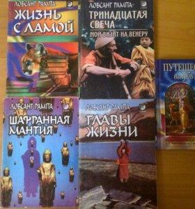 Ведические книги 5 шт