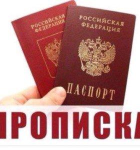 Пропишу временно в Советском районе