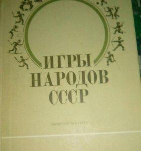 Книга Игры народов СССР