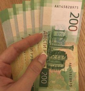 Новые 200 рублей Севастополь