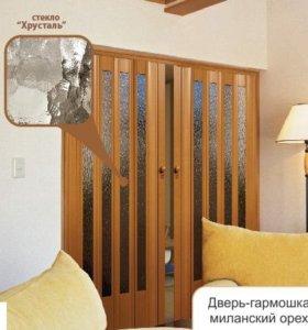 Дверь складная гармошка ПВХ со стеклом