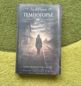 Книга Темногорье