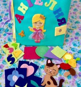Именные мягкие развивающие книжки для детей