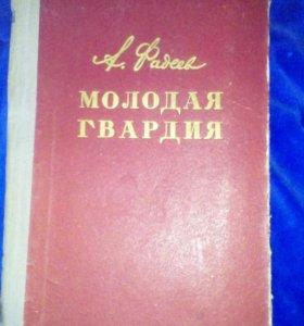 """А.Фадеев ,""""Молодая гвардия"""""""