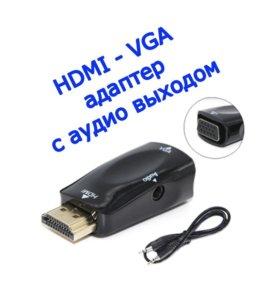 HDMI-VGA адаптер с аудио выходом