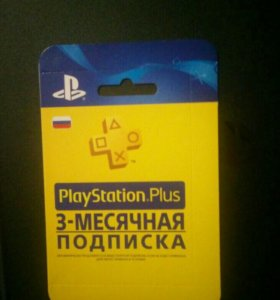 Подписка ps plus PS3, PS4, PVITA