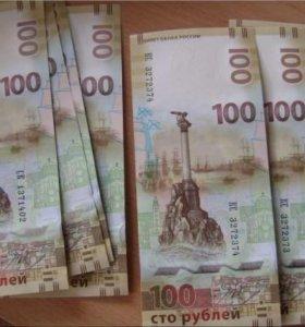 Продам 100р Крым