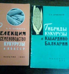 Книги о сель.хоз