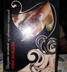 Продам оригинальный DVD диск Е.Мальцевой