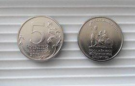 5 рублей 2016 Русское Историческое Общество 150лет