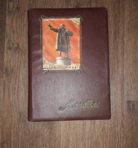 Альбом для открыток 1957 год