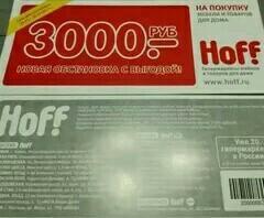 Hoff купон на скидку