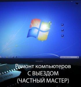 Ремонт компьютеров, Установка ПО (частный мастер)