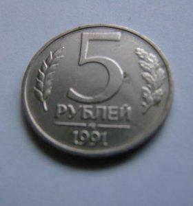 5 рублей ММД 1991год