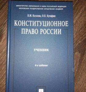 Конституционное прав,Козлова,Кутафин,Проспект,2009