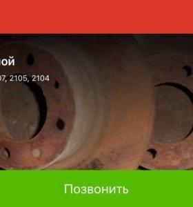 Тормозные диски ваз 2101,2104,2106,2107
