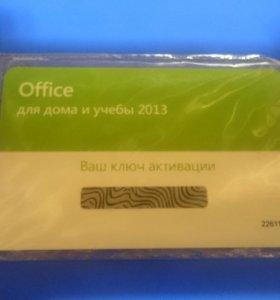 продам ключи активации на офисные программы