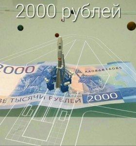 Купюра 2000 рублей новая