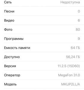 Айфон6s+плюс 64gb новый