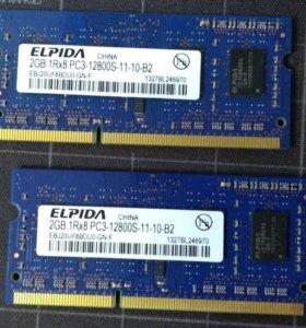 DDR3 1600MHz (SO-dimm) 2Gb