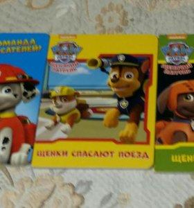 Щенячий патруль три книги