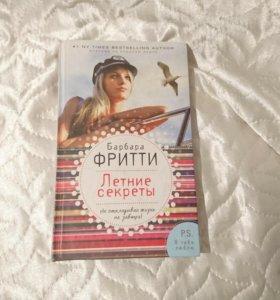 "Барбара Фритти ""Летние секреты"""