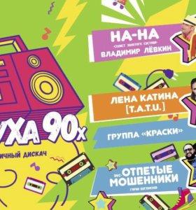 Билеты на дискотеку 90