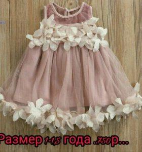 Очень нежное, новое платье