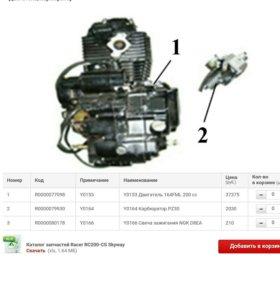 Двигатель на Racer 200cc