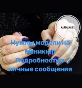 Маникюр💅🏼 Покрытие гель-лаком❣️Дизайн ногтей 🦄