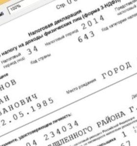 Заполняю налоговые декларации 3-НДФЛ