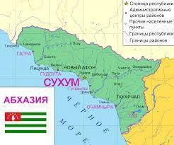 Товары Абхазии!