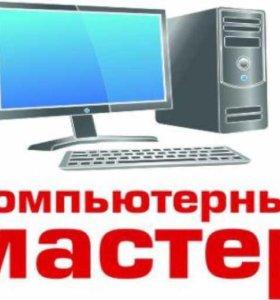 Ремонт ПК и ноутбуков.IT сопровождение организаций