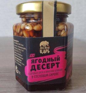 Кедровый орех с клюквой в сосновом сиропе