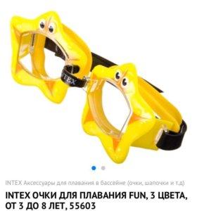 Очки для плавания intex (дети с 3-8 лет)