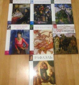 книги по искусству 7 шт.