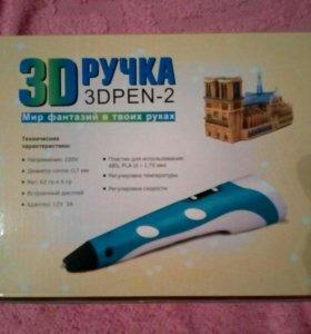 3Д ручка 2го поколения