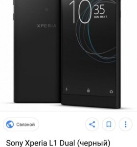Телефон Sony Xperia l1